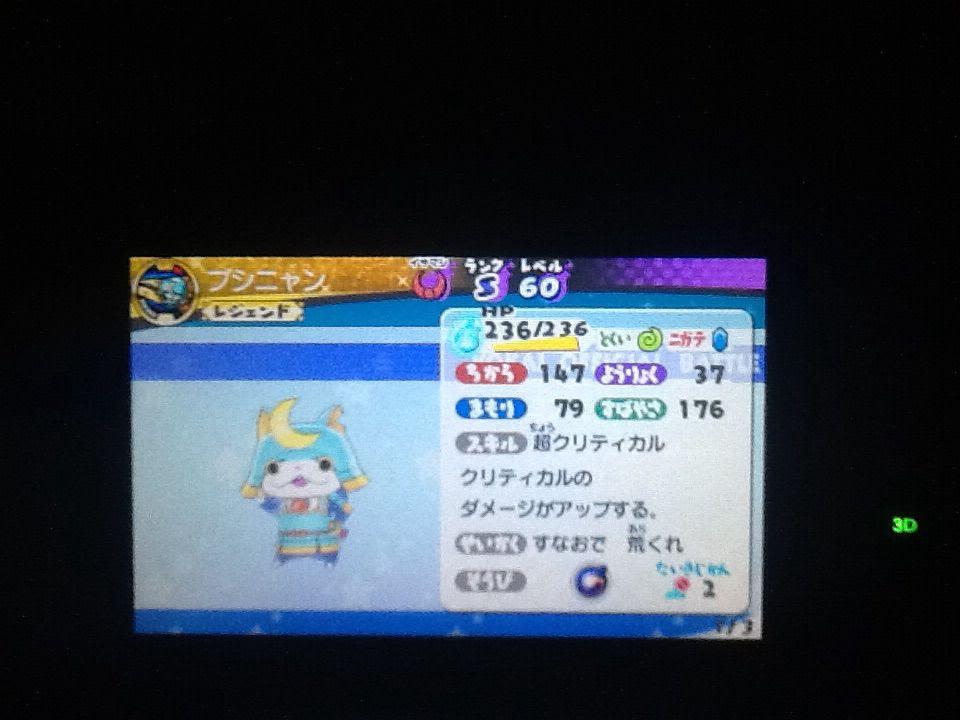 妖怪ウォッチ3カルラブシニャン必殺技パーティ トロの日記 At Game Main