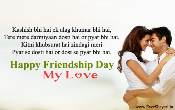 Friendship Day Love Shayari Sms For Girlfriend Boyfriend