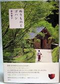 漆情報-赤木智子「ぬりものとゴハン」