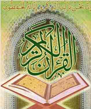 Al-Qur'an online. Surat al-fatiah. Lafadz surat al-fatiah. Belajar baca al-qur'an