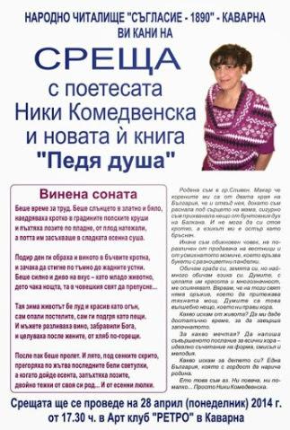 Поетесата НИКИ КАМЕДВЕНСКА