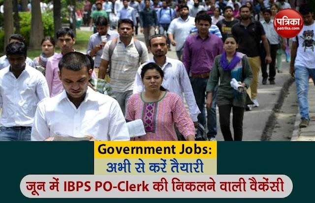 IBPS PO/Clerk recruitment 2021: बैंक पीओ और क्लर्क की जून में निकलने वाली है वैकेंसी, पढ़ें डिटेल
