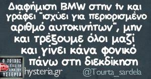 """Διαφήμιση BMW στην tv και γράφει """"ισχύει για περιορισμένο αριθμό αυτοκινήτων"""", μην και τρέξουμε όλοι μαζί και γίνει κάνα φονικό πάνω στη διεκδίκηση"""