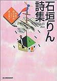 石垣りん詩集 (ハルキ文庫)