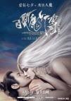 白髮魔女傳之明月天國(The White Haired Witch of Lunar Kingdom)poster