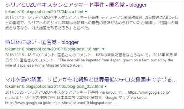 https://www.google.co.jp/#q=site://tokumei10.blogspot.com+UZU