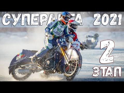 Jégmotor Superliga - 2 versenynap videó összefoglaló Kamensk Uralsky