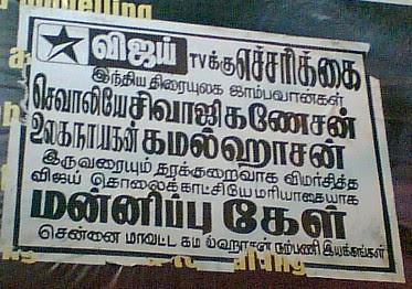 Warning to Star Vijay?