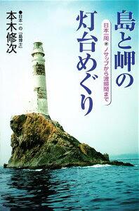 日本全国の燈台を紹介した本 島と岬の灯台めぐり