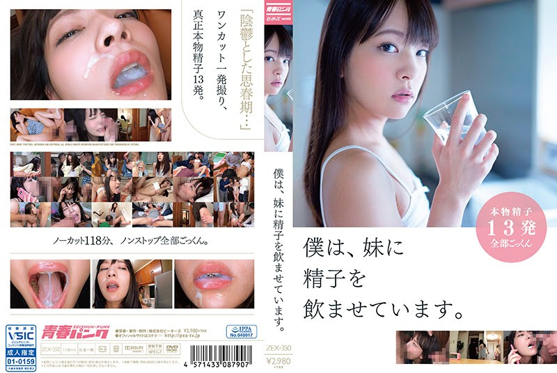Bokep Jepang Jav ZEX-350 I Have My Sister Give Her Sperm.