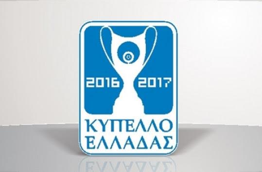 """Κύπελλο Ελλάδας: Η κλήρωση των """"16"""""""