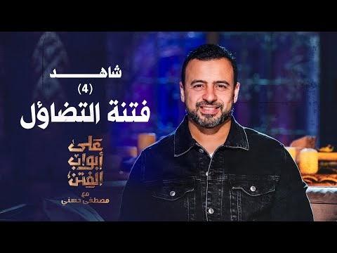 مصطفى حسني – على أبواب الفتن - الحلقة 4 – فتنة التضاؤل – رمضان 2020