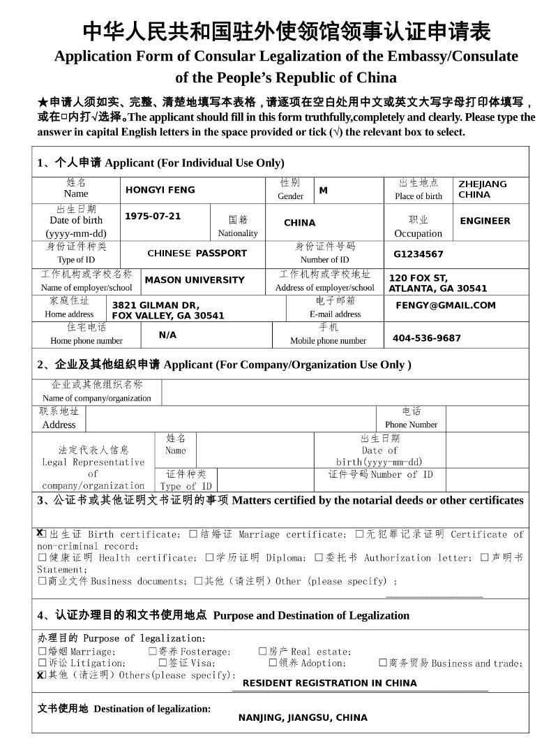 Emigrate Or Immigrate Indian Visa Application Form Download