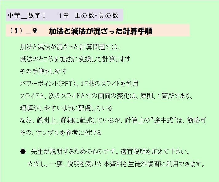 19 加法と減法が混ざった計算手順 デジタル教科書電子教科書