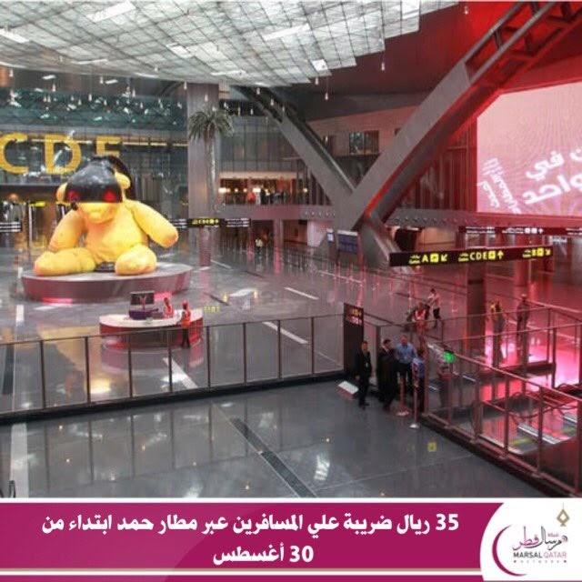 مطار حمد الدولي بفرض 25 ريال قطري على المغادرين
