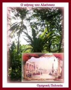 Ο κήπος του Αλκίνοου Ομηρική Πολιτεία