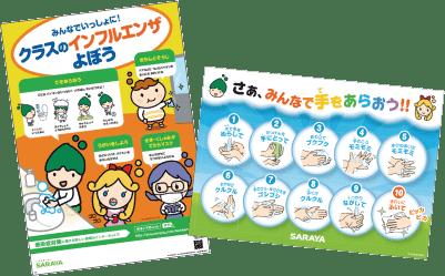 感染対策で手洗いが基本なワケ 感染と予防