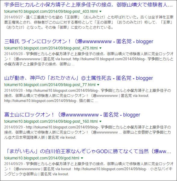 https://www.google.co.jp/search?q=site%3A%2F%2Ftokumei10.blogspot.com+%E5%B0%8F%E4%BF%9D%E6%96%B9%E3%80%80%E4%B8%8A%E5%8E%9F%E3%80%80%E5%AE%87%E5%A4%9A%E7%94%B0&oq=site%3A%2F%2Ftokumei10.blogspot.com+%E5%B0%8F%E4%BF%9D%E6%96%B9%E3%80%80%E4%B8%8A%E5%8E%9F%E3%80%80%E5%AE%87%E5%A4%9A%E7%94%B0&gs_l=psy-ab.3...1199.8953.0.9478.24.24.0.0.0.0.284.2882.0j18j1.19.0....0...1..64.psy-ab..5.2.264...33i21k1.bbaU_0iqVBE