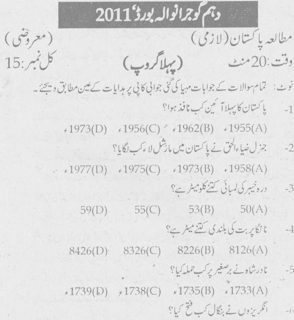 Gujranwala Board 10th Class Pak Study Past Paper, Old Paper, Guess