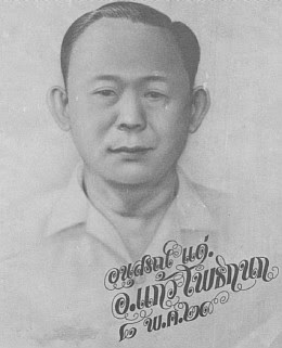 Ajahn Gaew Potikanok (from the cover of his memorial book)
