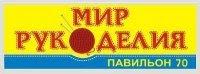 Волгоград. Мир Рукоделия
