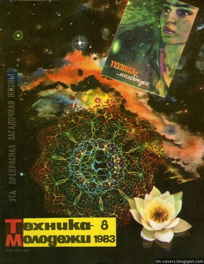 Техника — молодёжи, обложка, 1983 год №8