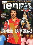 Tennis Magazine (テニスマガジン) 2012年 12月号 [雑誌]