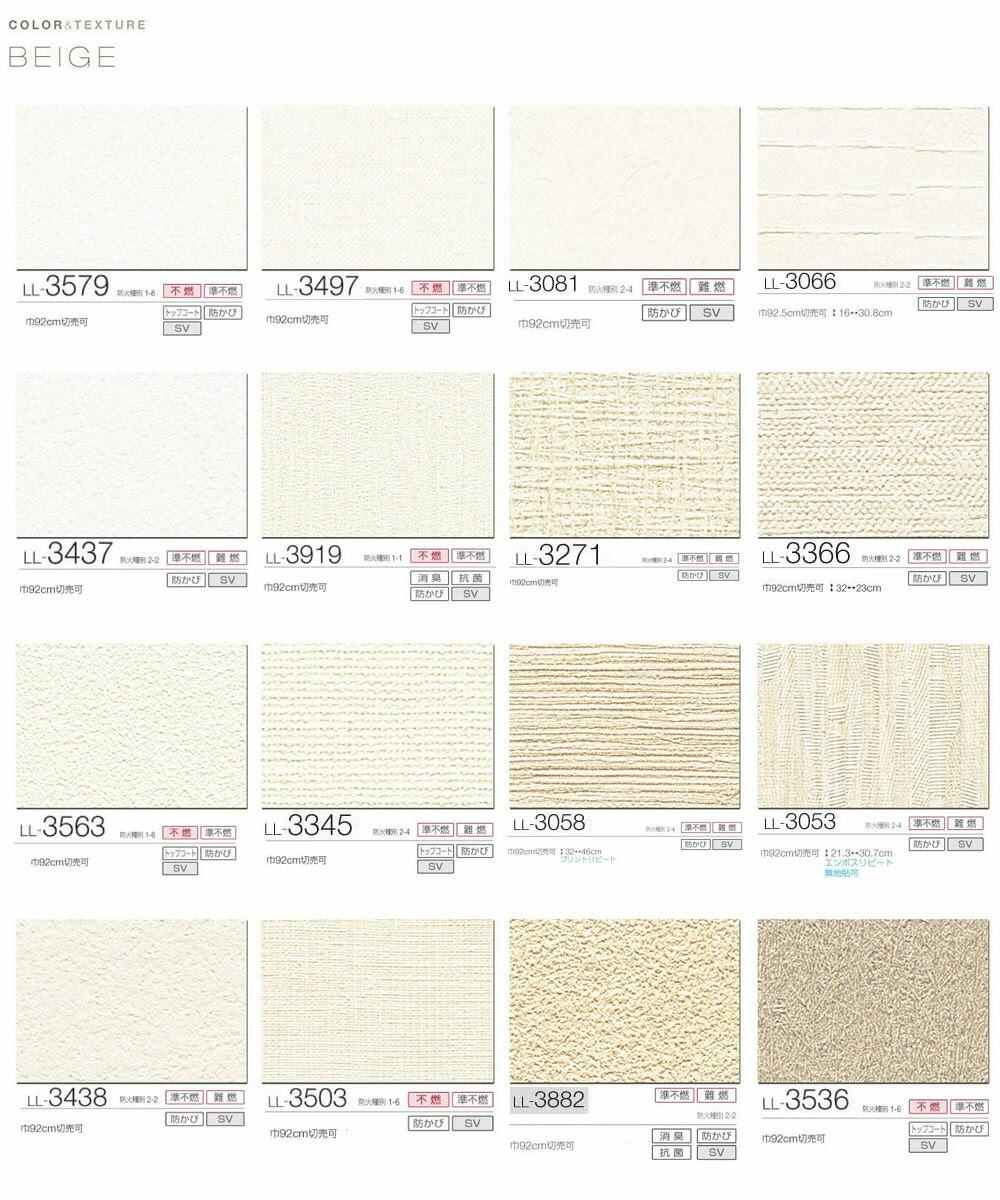 壁紙 クロス サンプル - 壁紙クロス デザインカタログ インテリアハート