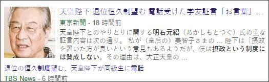https://www.google.co.jp/search?hl=ja&gl=jp&tbm=nws&authuser=0&q=%E6%91%82%E6%94%BF&oq=%E6%91%82%E6%94%BF&gs_l=news-cc.12..43j43i53.1979.1979.0.3197.1.1.0.0.0.0.130.130.0j1.1.0...0.0...1ac.2.Ezf5ZtWO4f4#hl=ja&gl=jp&authuser=0&tbm=nws&q=%E6%98%8E%E7%9F%B3%E5%85%83%E7%B4%B9%E3%80%80%E3%80%80%E6%91%82%E6%94%BF%E3%81%A8%E3%81%84%E3%81%86%E5%88%B6%E5%BA%A6%E3%81%AB%E3%81%AF%E8%B3%9B%E6%88%90%E3%81%97%E3%81%AA%E3%81%84