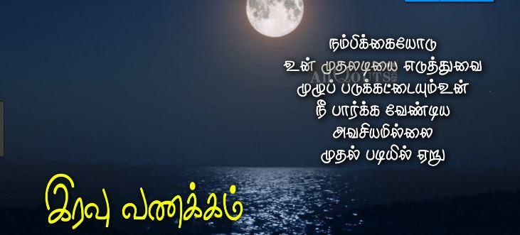 Good Night Images In Tamil And Good Night Images In Kavithai Love Tamil
