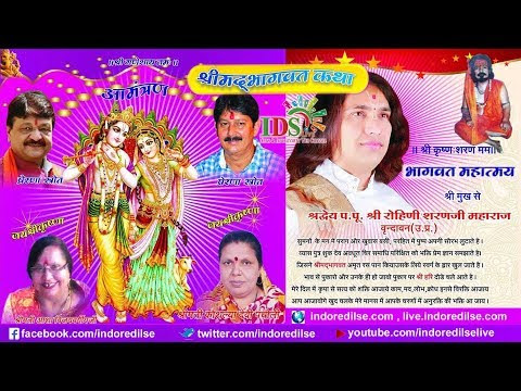 Shrimad Bhagwat Katha || Day 01 || Indore