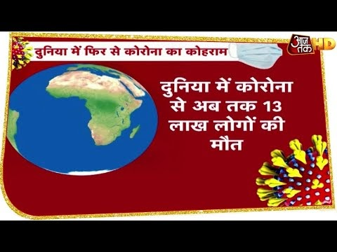 America से Italy तक फिर लौटा Corona Virus