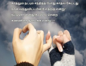 Friendship Quotes With Images In Tamil Fb Share Facebook Image Share