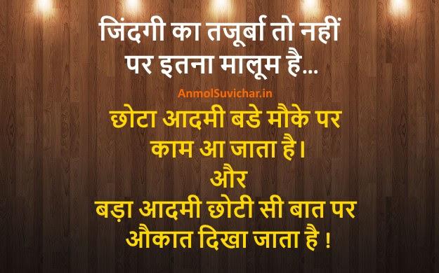 Anmol Vachan Hindi Suvichar Wallpaper On Zindagi Hindi Quotes On Life