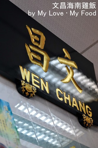 2010_04_30 Wen Chang Chicken Rice 005a
