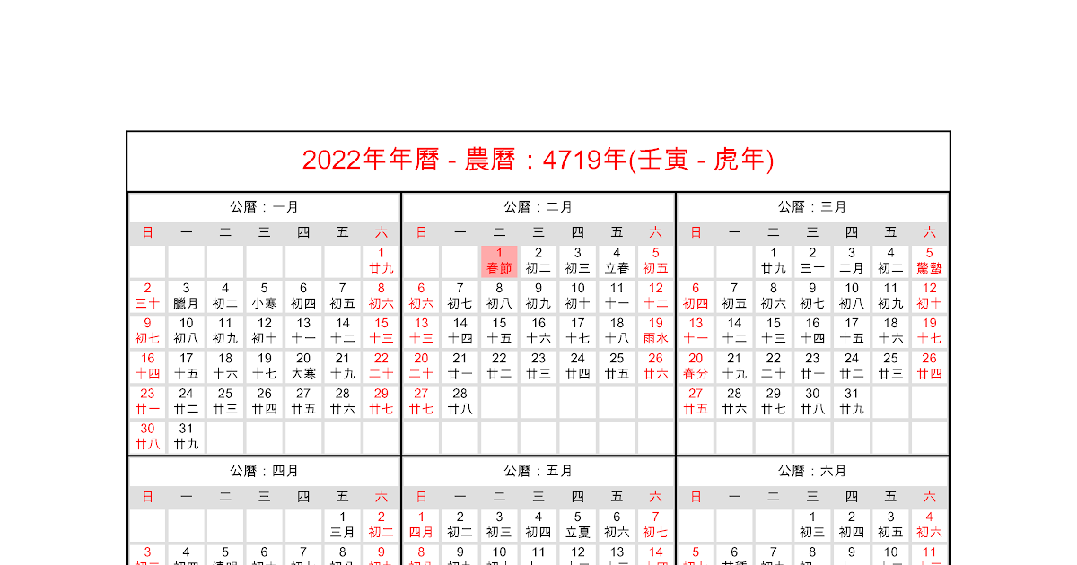 Chinese Lunar Calendar 2022.Printable Chinese Lunar Calendar 2021 Monthly Chinese New Year Calendar 2021 Gold Ox Moon Phases For Beijing Beijing Municipality China In 2021 Yuno Lakded