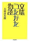 文壇うたかた物語 (ちくま文庫)