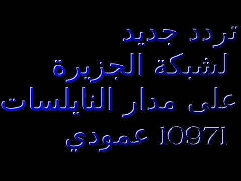 جميع ترددات الجزيرة على النايل سات / Aljazeera Frequency NileSat