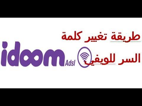 كيفية تغيير كلمة السر في المودام الجديد ايدوم idoom ADSL