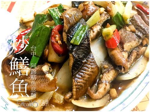 阿錦鱔魚意麵00.jpg