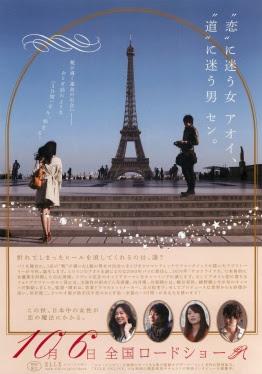 巴黎戀愛寫真/巴黎鞋奏曲(I have to buy new shoes)poster