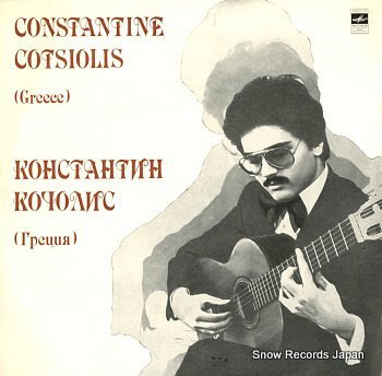 COTSIOLIS, CONSTANTINE guitar