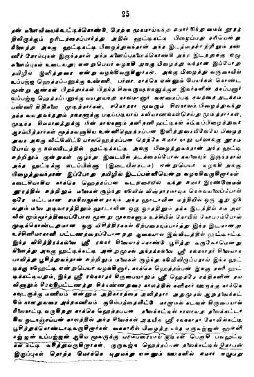 final-hethai-ammal-history-27.jpg