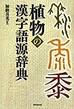 植物の漢字語源辞典