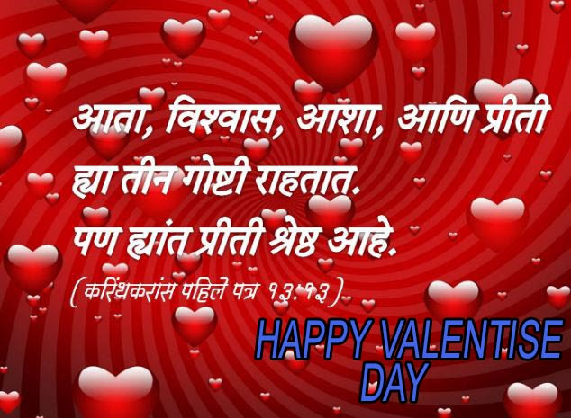 Happy Valentine Day Images In Marathi Kavithai Shayari Greetigs Wishes