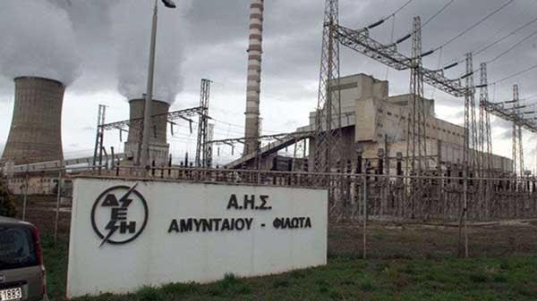 Image result for αμυνταιο δεη