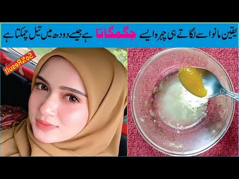Glowing Skin Secrets Home Remedies In Urdu/Hindi | Skin Care Tips In Urdu