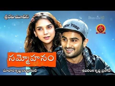 Sammohanam Telugu Movies