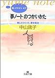 「夢ノート」のつかいかた―楽しくつくって、幸せ気分 (王様文庫)
