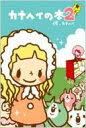 【送料無料】 カナヘイの本 2 / カナヘイ 【単行本】